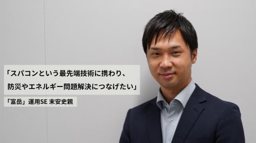 富士通のコンピューティング事業本部計算科学事業部の末安史親氏