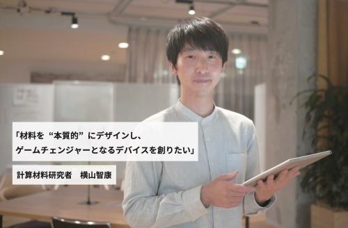 パナソニック テクノロジー本部 マテリアル応用技術センター 主任研究員 横山智康(よこやま ともやす)氏