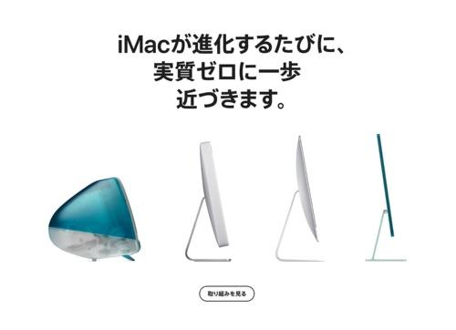 アップルの「環境」ページの一部。M1 iMac(右端)は、一世代前のモデルと比べて約20%のカーボンフットプリント削減を実現している