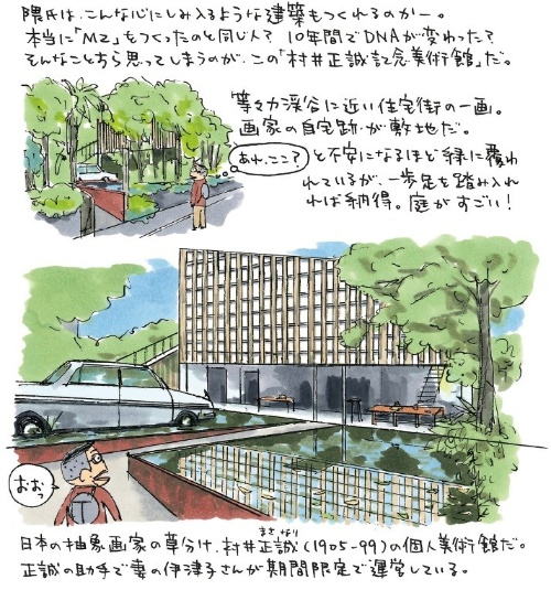 美術館のアプローチ(資料:「隈研吾建築図鑑」より抜粋。絵や文は宮沢洋氏による)