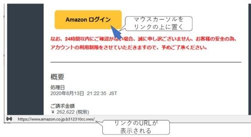 メールソフトによってはリンクにマウスカーソルを置けばURLが表示される