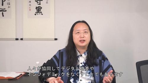 「デジタル立国ジャパン・フォーラム」で講演するオードリー・タン氏
