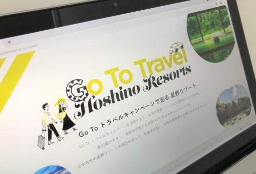 星野リゾートが運営する「GoToトラベルキャンペーン」の予約サイト