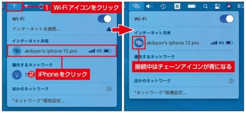 iPhoneとならテザリングも簡単
