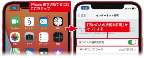 図11 テザリング提供中のiPhoneは、上部に青いチェーンアイコンが表示されている。チェーンアイコンをタップして表示された画面で切断も可能だ