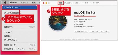 macOSのバージョンをチェックしよう