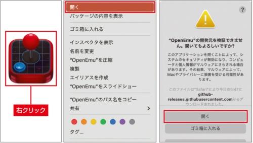 図13 アプリを右クリックして「開く」をクリックすると、ダイアログに「開く」が表示される。これをクリックする