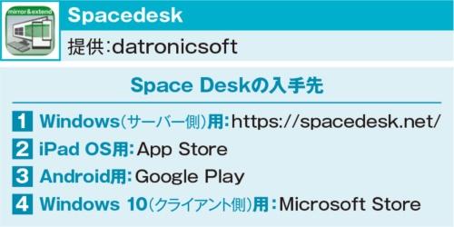 フリーソフトのSpacedeskを利用する