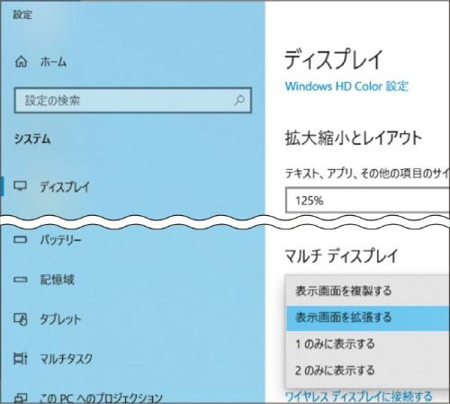 図13 これでiPadがパソコンのセカンドディスプレイになる。あとは通常のマルチディスプレイと同じく、Windows 10の設定で「拡張」にするか「複製」にするかを選択する