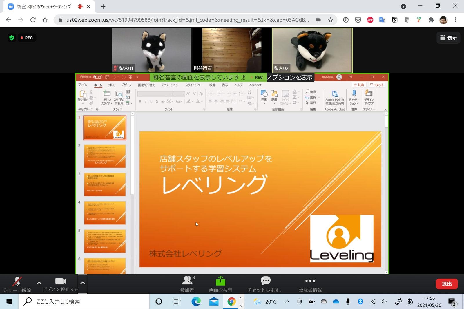 ビデオ会議サービスには必須の画面共有機能