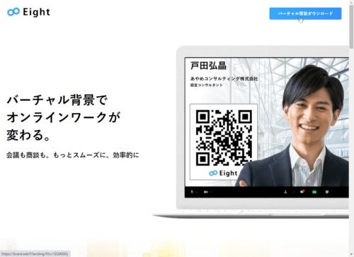「Eight」のWebサイトで名刺データを表示する壁紙を作成できる