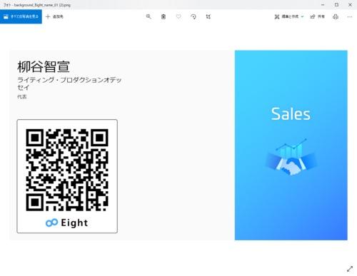 Eightの名刺にアクセスできるQRコードを埋め込んだ背景画像をダウンロードできる