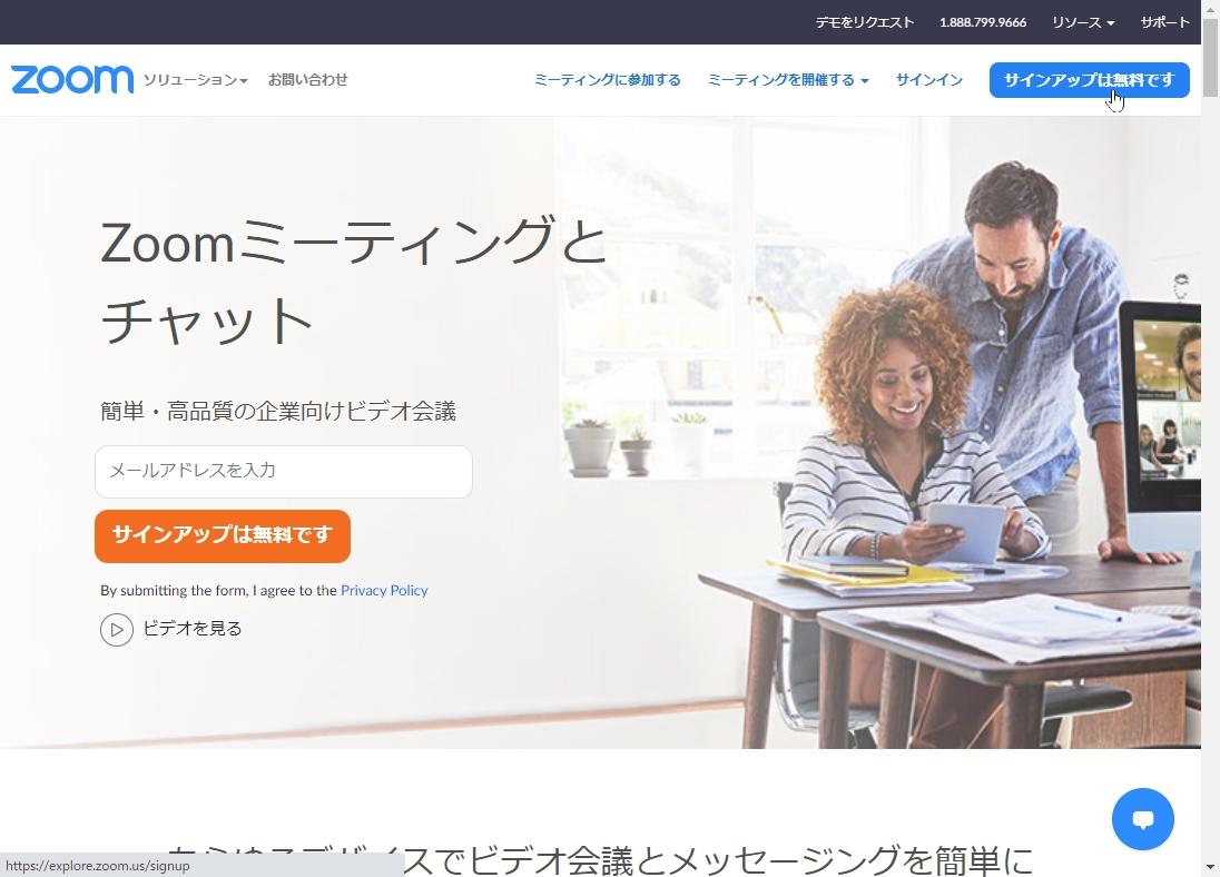 ビデオ会議システムZoomのWebサイト 出所:米Zoom Video Communications