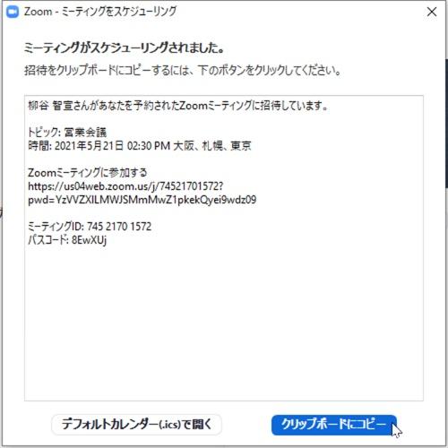 「クリップボードにコピー」をクリックして、URLを参加者に通知する