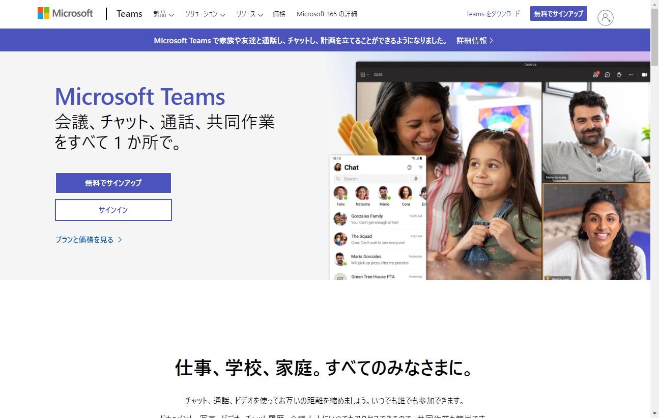 ビデオ会議システムMicrosoft TeamsのWebサイト 出所:米Microsoft