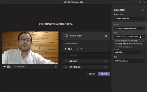 カメラとマイクのデバイスを選択し、正常に動作しているか確認する。「今すぐ参加」をクリックすれば、参加できる