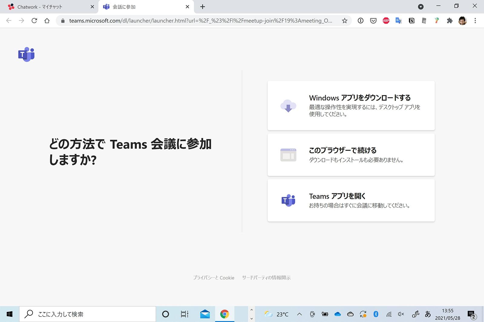 TeamsはWebブラウザーとアプリのどちらでも利用できる