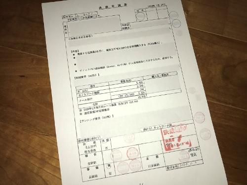 紙の決裁申請書のサンプル。ハンコが何カ所にも押されている