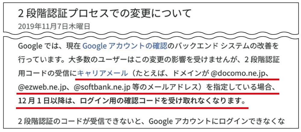 グーグルが2019年12月に出したユーザーへの通達。ログイン時の2段階認証にキャリアメールを利用できないようにした