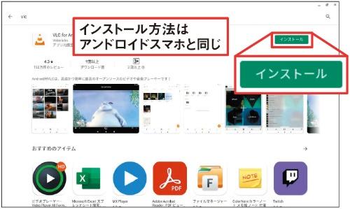 図5 お目当てのアプリを見つけたら「インストール」ボタンをクリックする。これでアプリがインストールされる