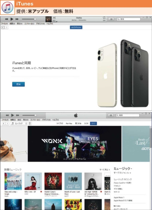 図1 WindowsパソコンとiPhone/iPadを同期するにはアップルから提供されている「iTunes」が便利。パソコンから音楽や写真などを転送する方法を覚えておくと、オフラインで音楽や写真を楽しめる