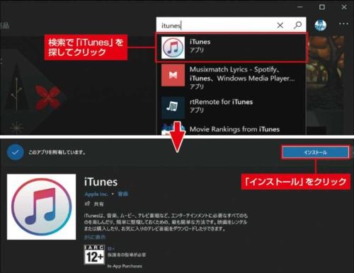 図2 マイクロソフトがWindowsパソコン向けに提供しているアプリストア「Microsoft Store」からiTunesをインストールすると管理が簡単