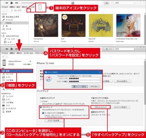 図7 iTunesにiPhoneが認識されると画面左上にアイコンが現れる。クリックして表示される「概要」画面からパソコンにバックアップできる
