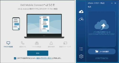 図2 独自アプリを搭載して、iPhoneやiPadとの同期を実現するWindowsパソコンも登場している。画面はデル製パソコンの「Dell Mobile Connect」(左)と、富士通製パソコンの「sMedioスマホデータ転送」(右)