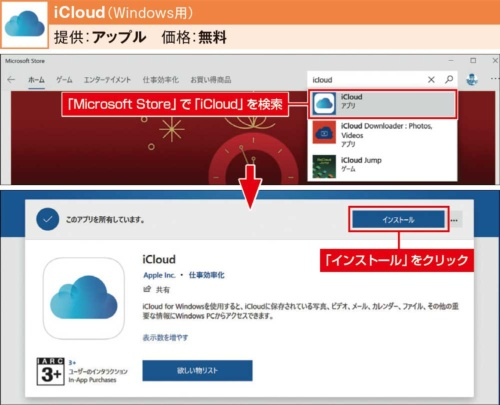 図3 マイクロソフトがWindowsパソコン向けに提供しているアプリストア「Microsoft Store」を使うと、簡単にiCloudをインストールできる