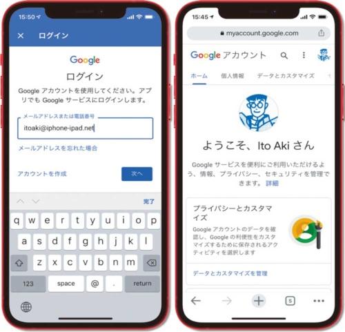 図2 グーグルが提供するサービスを利用するには「Googleアカウント」が必須。同じアカウントを利用している端末はログインするだけで同期できる