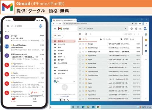 図7 iPhone側で「Gmail」アプリを使うと、Googleアカウントでログインするだけでメール環境を同期できる。簡単かつ最も確実な方法だ