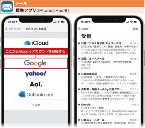 図8 「設定」→「メール」→「アカウント」→「アカウントを追加」からGoogleアカウントを登録すると、標準のメールアプリでGmailを使える