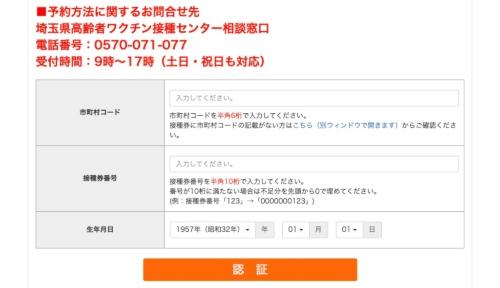 埼玉県が開設した大規模接種会場向けの予約システム。防衛省などとは異なり、市町村から集めた正しい接種券番号と本人の生年月日で認証する
