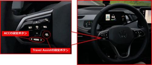 図3 ステアリング中央左側のボタン