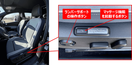 図4 ランバーサポートとマッサージ機能を操作するボタン