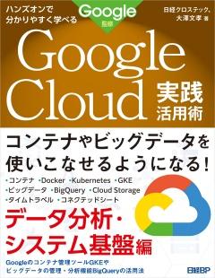 ハンズオンで分かりやすく学べるGoogle Cloud 実践活用術 データ分析・システム基盤編