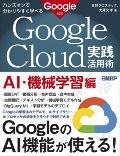 『ハンズオンで分かりやすく学べる Google Cloud 実践活用術 AI・機械学習編』