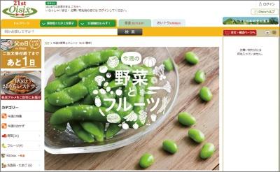 「Oisix」の通販サイト(画像提供:オイシックス・ラ・大地)