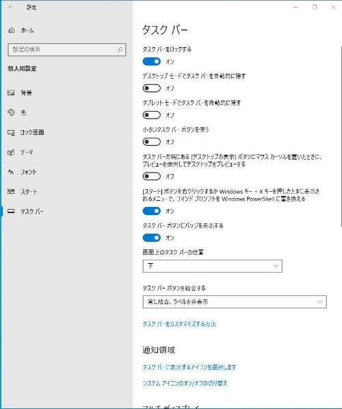 Windows 10のタスクバー設定項目。画面上のタスクバーの位置を変更できるが、Windows 11にこの項目はない
