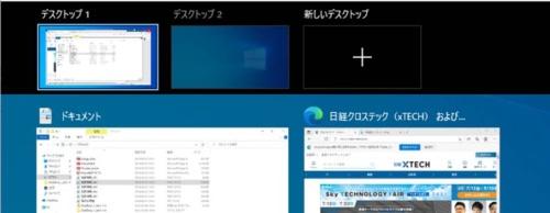 Windows 10では仮想デスクトップの一覧は上部、起動しているアプリの一覧は下部に表示されていた