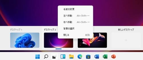 仮想デスクトップの背景を変更したい場合は右クリックメニューから[背景の選択]を選択する