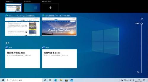Windows 10では仮想デスクトップの一覧と同時に、時系列で作業の履歴を表示するタイムラインが表示されていた。Windows 11ではこの機能は廃止された