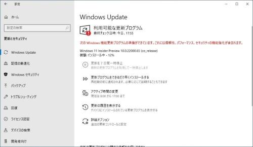 Windows Updateを使ってWindows 10からWindows 11にアップデートしている様子。Windows 11 Insider Previewを利用した