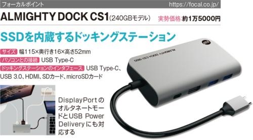 SSDを内蔵するドッキングステーション