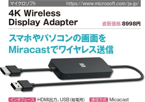 スマホやパソコンの画面をMiracastでワイヤレス送信