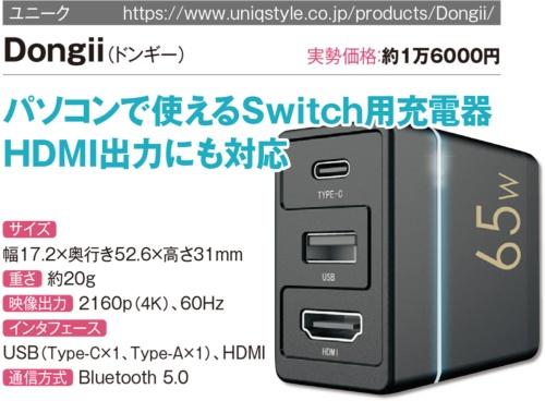 パソコンで使えるSwitch用充電器 HDMI出力にも対応