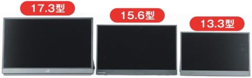 1 画面サイズと仕様 13.3型から17.3型が主要なサイズ