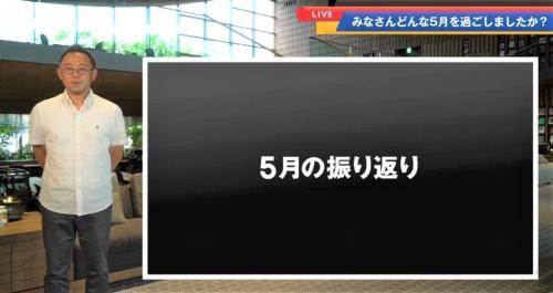 ZOZOが月1回、実施している「全体朝礼」の社内向けライブ配信の様子。澤田宏太郎社長兼CEO(最高経営責任者)が前月の業績などについて話す。画面にはスライドやテロップなどを配置している