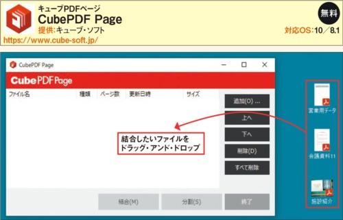 フリーソフトでPDFを結合