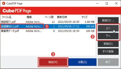 図3 上から順番に結合されるので、ファイルの順序が適切でないときは、移動したいPDFをクリックして選択し(1)、「上へ」「下へ」ボタンで適切な位置に動かす(2)。「結合」ボタンを押すと(3)、ファイルの保存画面が開くので、名前を付けて保存する